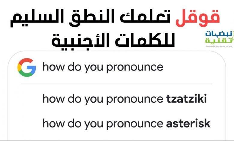 Photo of قوقل تساعدك على نطق الكلمات الأجنبية بشكل سليم