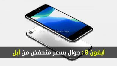 Photo of الإعلان عن جوال iPhone 9 في شهر مارس بسعر 400 دولار