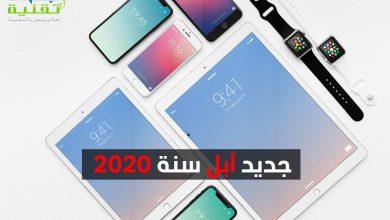 Photo of منتجات آبل المستقبلية : جهاز تعقب و شاحن لاسلكي و سماعات فاخرة