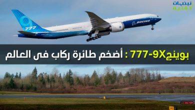 Photo of طائرة بوينج 7779X : نجاح أول تجربة طيران لأضخم طائرة ركاب بمحركين