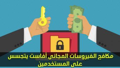 Photo of مضاد الفيروسات المجاني Avast يتجسس على المستخدمين