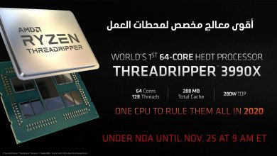 Photo of أقوى معالج Threadripper 3990X مع 64 نواة و 128 خيط معالجة