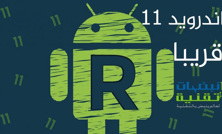 Photo of أندرويد R : بعد أندرويد 10، تستعد جوجل لإطلاق إصدارها الجديد