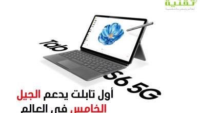 Photo of الإعلان رسميا عن تابلت Samsung Galaxy Tab S6 5G