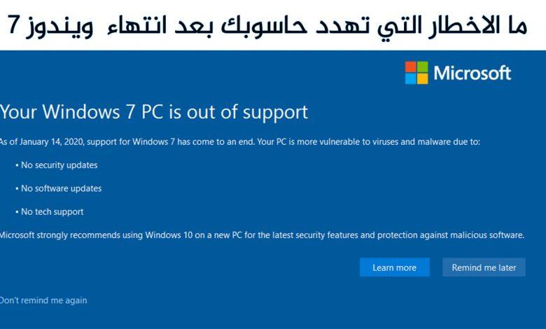 Photo of ما العمل بعد انتهاء ويندوز 7 ، وما الاخطار التي تهدد حاسوبك؟