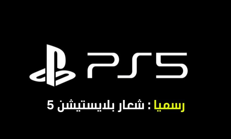 Photo of الإعلان عن شعار بلايستيشن 5