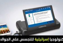 Photo of تكنولوجيا إسرائيلية تسمح للسلطات بالدخول إلى أي هاتف مهما كان نوعه