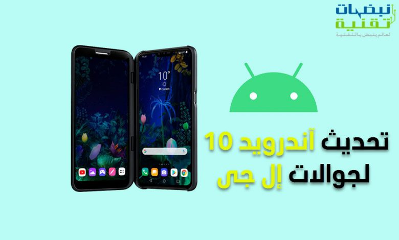 Photo of جوالات LG التي سوف تحصل على تحديث Android 10