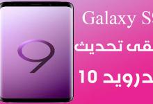 Photo of هاتف سامسونج Galaxy S9 يحصل على  تحديث اندرويد 10 ، إليك طريقة تثبيته