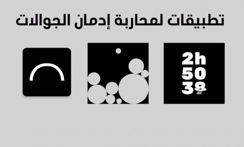 Photo of قوقل :3 تطبيقات جديدة للرفاهية الرقمية من أجل محاربة إدمان الجوالات
