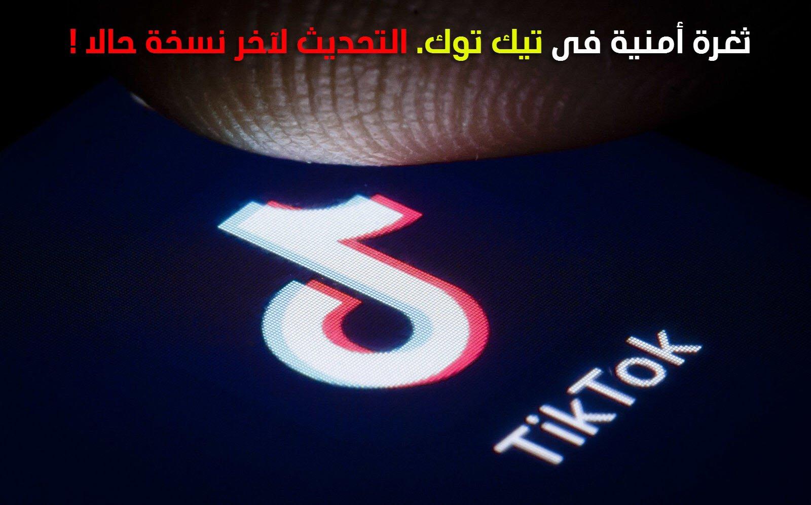 تطبيق TikTok