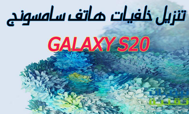 Photo of تنزيل خلفيات هاتف سامسونج Galaxy S20 ، مفاجأة!