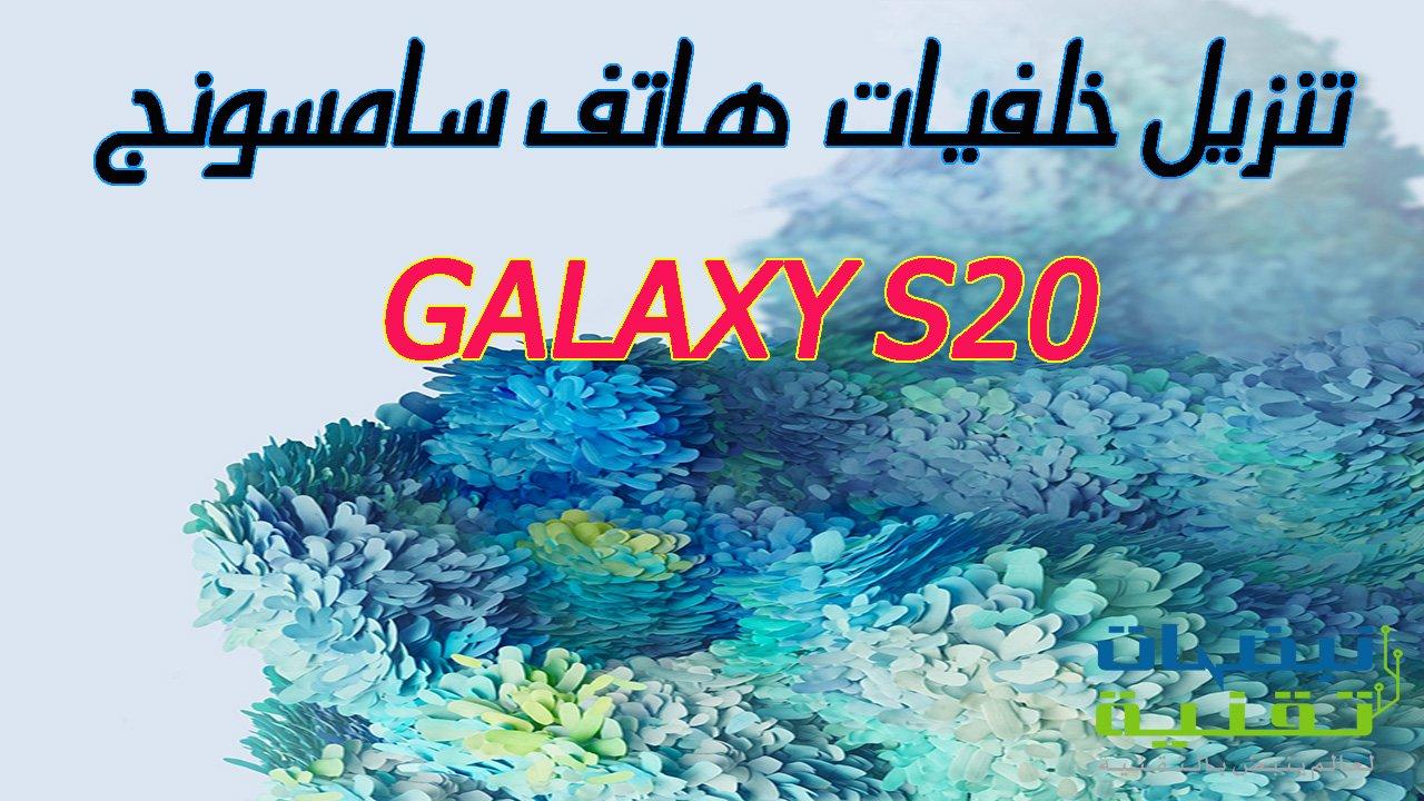 تنزيل خلفيات هاتف سامسونج Galaxy S20
