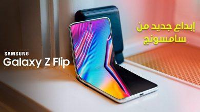 جوال Galaxy Z Flip