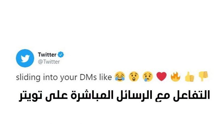 Photo of تويتر تضيف ميزة التفاعل مع الرسائل عن طريق الإيموجي