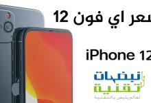 Photo of سعر ايفون 12 ، المواصفات المتوقعة، المميزات، تاريخ الاصدار iPhone 2020