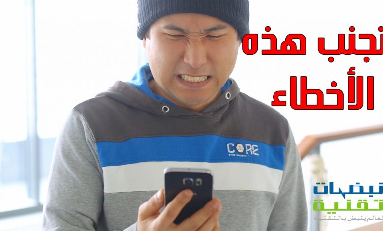 Photo of 6 نصائح: كيفية الحفاظ على هاتفك ، تجنب ارتكاب مثل هذه الأخطاء القاتلة