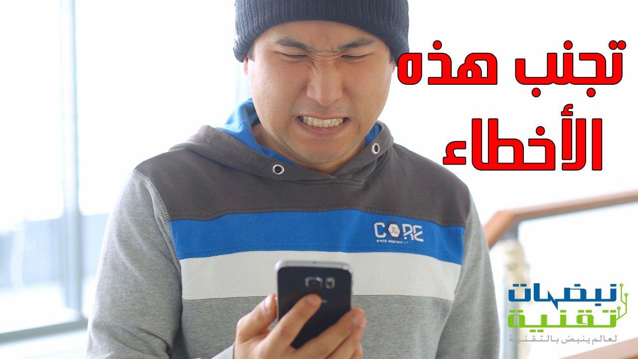 كيفية الحفاظ على هاتفك