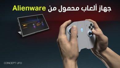 صورة جهاز ألعاب محمول جديد من Alienware يحمل إسم Concept UFO