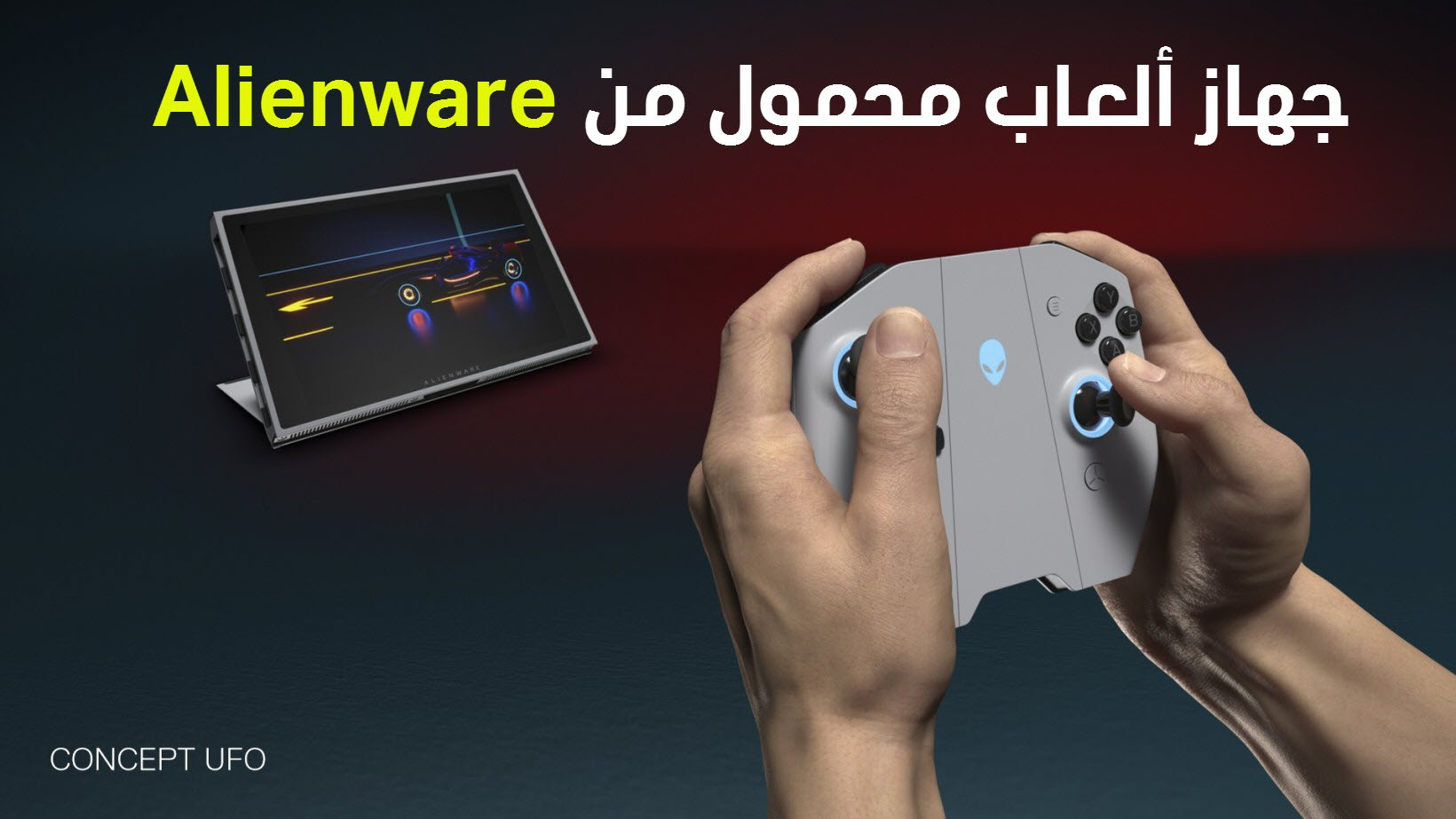 جهاز ألعاب محمول جديد