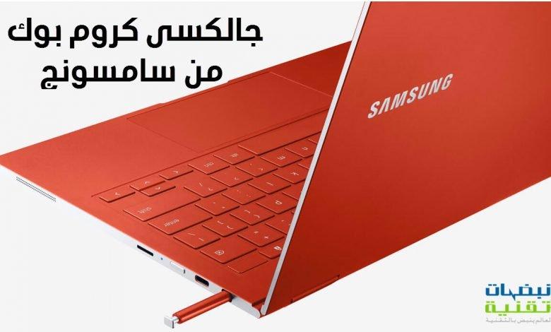 Photo of لابتوب جديد من سامسونج : Galaxy Chromebook بشاشة 4K