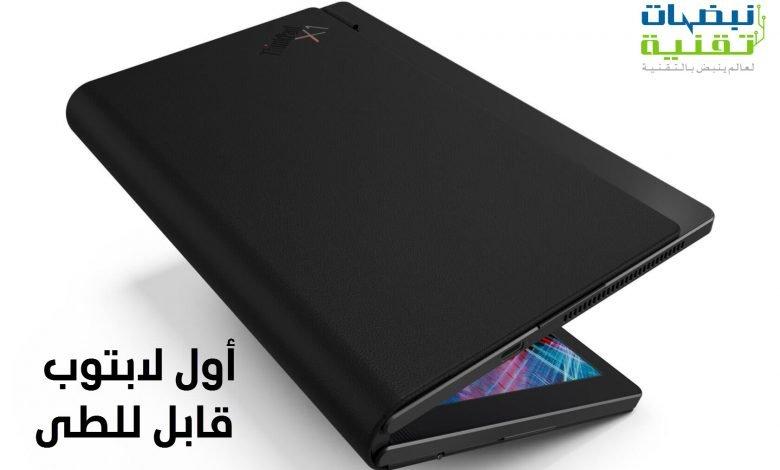 Photo of تعرف على أول لابتوب قابل للطي : Lenovo ThinkPad X1