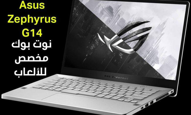 Photo of نوتبوك Asus Zephyrus G14 مخصص للألعاب مع بطاقات جرافيك RTX