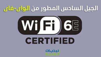 Photo of تعرف على الإصدار الجديد من الواي فاي Wi-Fi 6E لدعم ترددات 6GHz
