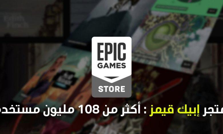 Photo of متجر إبيك قيمز يتوفر على 108 مليون مستخدم خلال السنة الأولى