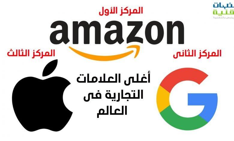 Photo of أمازون العلامة التجارية الأعلى قيمة في العالم للسنة الثالثة على التوالي