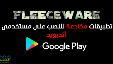 صورة تطبيقات نصب واحتيال على متجر Google Play احذر منها واحذفها حالا