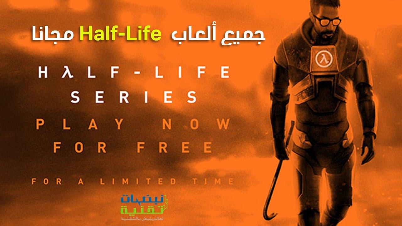 جميع ألعاب Half-Life مجانا