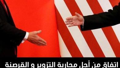 Photo of اتفاق تجاري جديد بين الصين و أمريكا لمحاربة السلع المزورة والمقرصنة