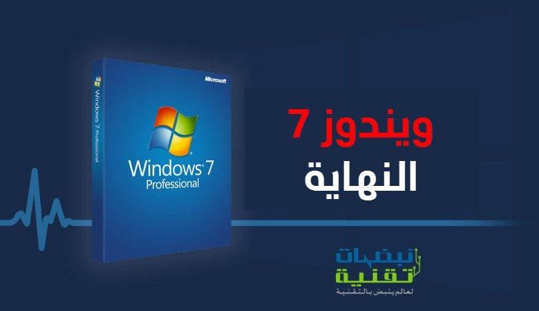 Photo of ويندوز 7 النهاية : رحلة نجاح ومفخرة لمايكروسوفت
