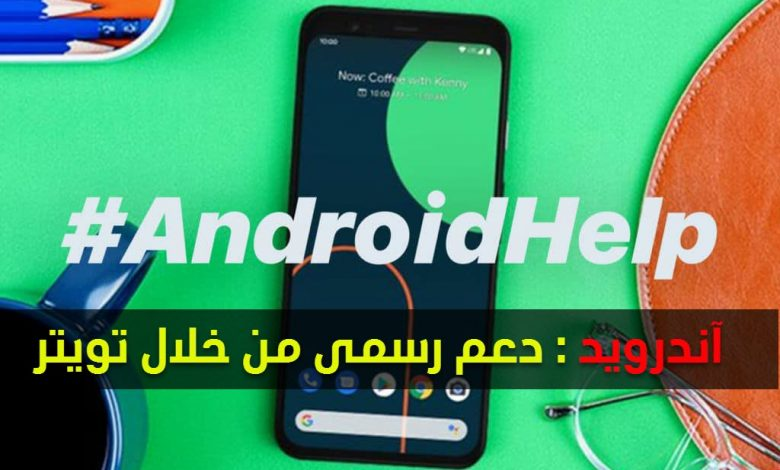 Photo of قوقل تصدر وسم AndroidHelp# من أجل توفير الدعم على منصة تويتر