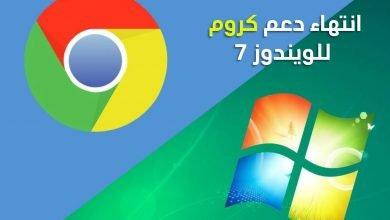 Photo of دعم متصفح قوقل كروم لنظام ويندوز 7 سينتهي بعد 18 شهر من الآن