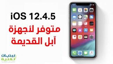 صورة تحديث iOS 12.4.5 متوفر لأجهزة آبل القديمة : آيفون 6 و iPad Air و iPad Mini وغيرها