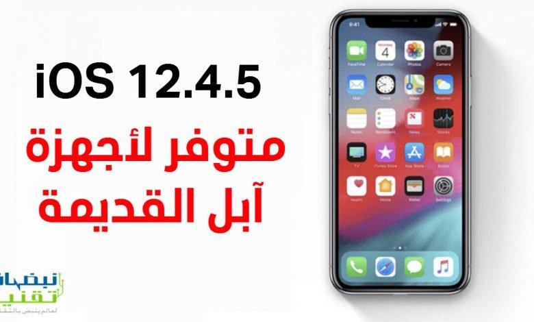Photo of تحديث iOS 12.4.5 متوفر لأجهزة آبل القديمة : آيفون 6 و iPad Air و iPad Mini وغيرها