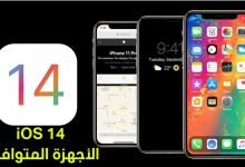 Photo of نظام iOS 14 سيدعم تقريبا جميع الأجهزة التي تشتغل بإصدار iOS 13