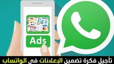 الإعلانات في الواتساب