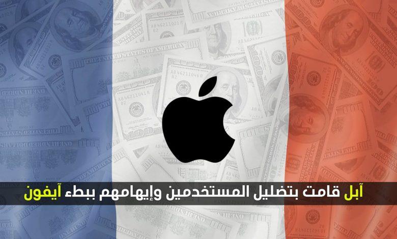 Photo of 27 مليون دولار غرامة مالية على آبل بسبب تلاعبها بإعدادت جوالات آيفون القديمة