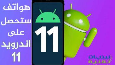 Photo of قائمة الهواتف التي ستحصل على اندرويد 11 ، تعرف أيضا على مميزات هذا الإصدار