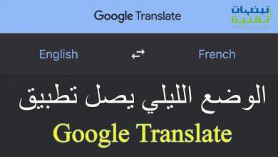 صورة الوضع المظلم متاح على جوجل ترجمة Google Translate