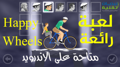 Photo of تحميل لعبة هابي ويلز Happy Wheels متاحة على الاندرويد، لعبة رائعة وممتعة