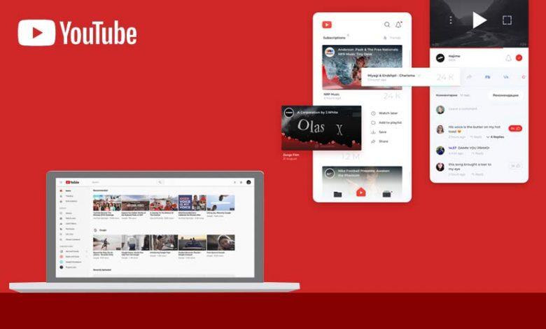Photo of قل وداعا للتصميم الكلاسيكي لموقع يوتيوب ابتداء من الشهر القادم