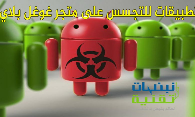 Photo of تطبيقات التجسس متاحة على متجر غوغل بلاي؟!!! قم بحذفها حالا.