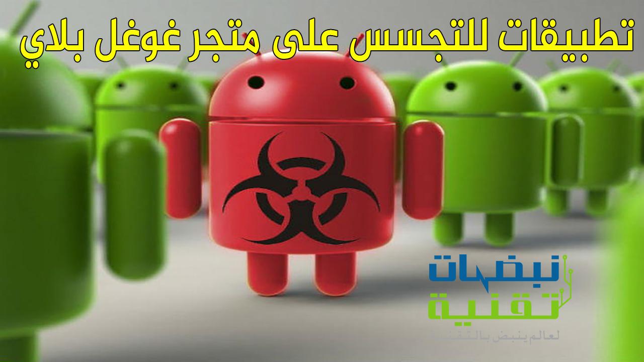تطبيقات التجسس متاحة على متجر غوغل بلاي