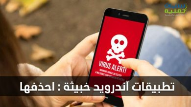 Photo of احذف تطبيقات آندرويد الخبيثة هذه فورا لحماية هاتفك من الإختراق