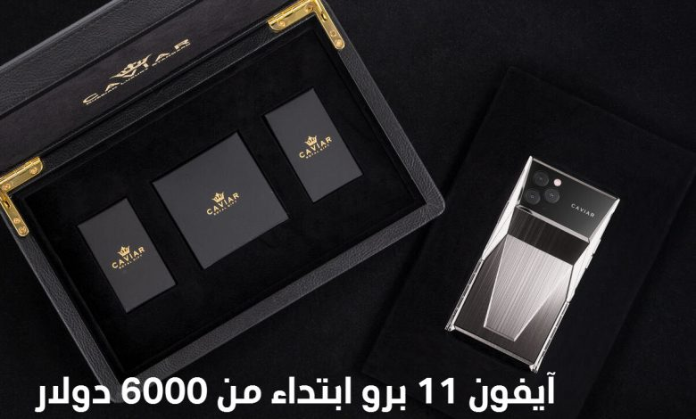Photo of Cyberphone : جوال iPhone 11 Pro بسعر 6000 دولار