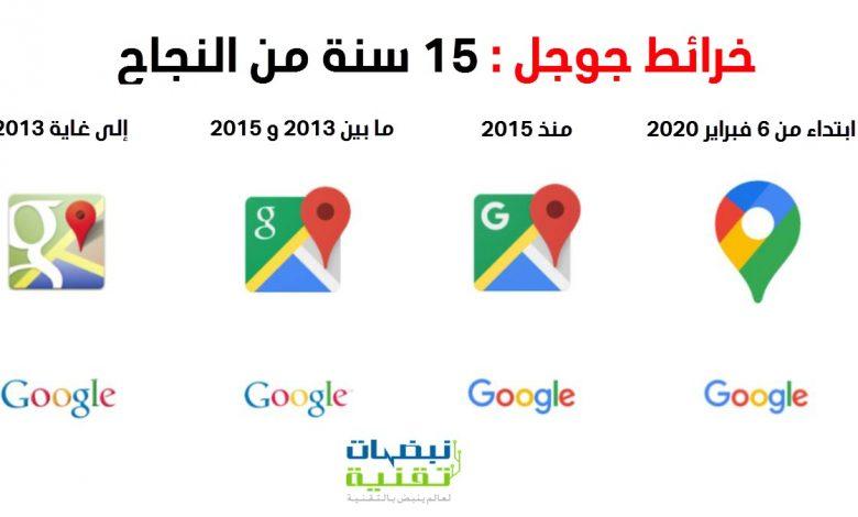 Photo of عيد ميلاد سعيد خرائط قوقل Google Maps : مسيرة 15 سنة من النجاح
